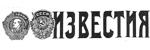 Izvestia 12.11.1965